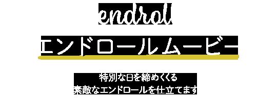 エンドロール