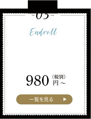 エンドロールムービー 980円から