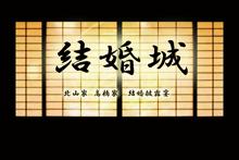 op_kekkonjo