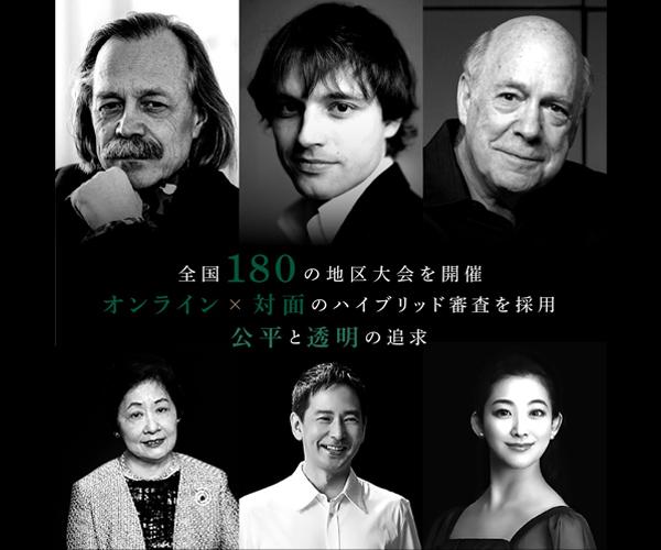 全日本ピアノコンクール